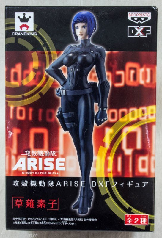 Ghost in the shell Kusanagi Figure Arise Banpresto DXF UK anime figures UK animetal