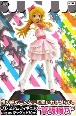 Oreimo Kirino Figure Nexus SEGA UK Ore no Imouto anime statues UK Oreimo Kirino figures UK Oreimo kirino statue UK oreimo anime figures UK animetal